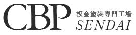 板金塗装専門工場 CBP仙台